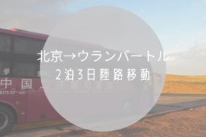 【モンゴル】北京(中国)→ウランバートル(モンゴル)陸路移動