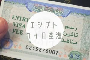 【エジプト】カイロ空港でSIMカード購入!カイロ空港→カイロ市内
